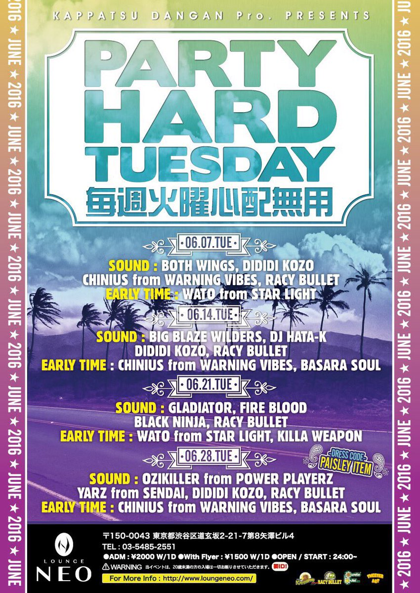 6月のPARTY HARD TUESDAY!! #パーハー https://t.co/3GzK3WnPr7