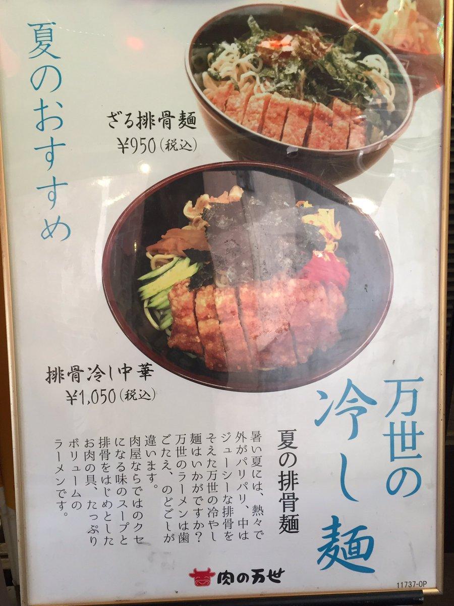 今年も秋葉万世1階で排骨冷やしが始まったか、近々行く、ざる排骨が美味そう。     #akiba https://t.co/twBZQbQaXr