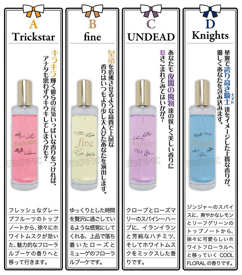 【あんさんぶるスターズ!】ユニットをイメージした香水の商品画像&香りの詳細を更新しました!いますぐチェック☆ https://t.co/oRKyajxoPX #あんスタ https://t.co/4Jg88RRZeX