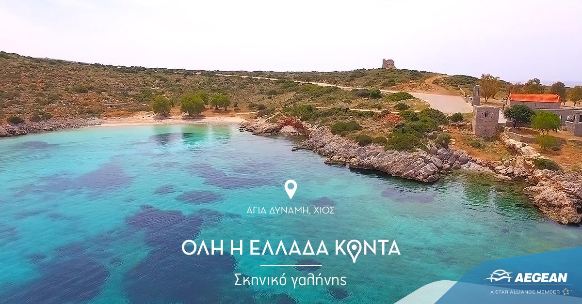 Κοντά στους Ολύμπους της Χίου, θα βρείτε την παρθένα παραλία της Αγίας Δύναμης!