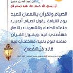 الصيام والقرآن يشفعان للعبد يوم القيامة، يقول الصيام: أي رب منعته الطعام والشهوات بالنهار فشفعني فيه #تويت_حديث https://t.co/lwn5ehV5JA