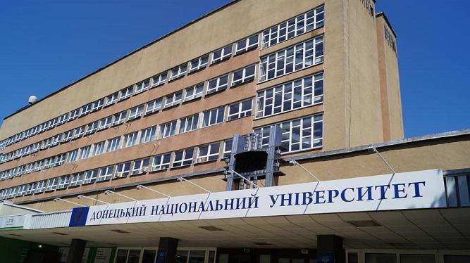 донецкие университеты фото