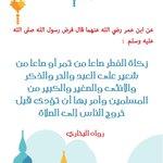 زكاة الفطر على العبد والحر والذكر والأنثى والصغير والكبير من المسلمين #تويت_حديث #رمضان https://t.co/8a2Aquq3BA