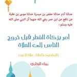 أمر بزكاة الفطر قبل خروج الناس إلى الصلاة (المقصود بالصلاة : صلاة العيد) #تويت_حديث #رمضان https://t.co/XT7cAA5EGs