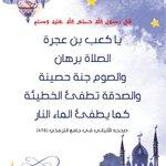 الصلاة برهان والصوم جنة حصينة والصدقة تطفئ الخطيئة كما يطفئ الماء النار #تويت_حديث #رمضان https://t.co/bnIQJWgWeN
