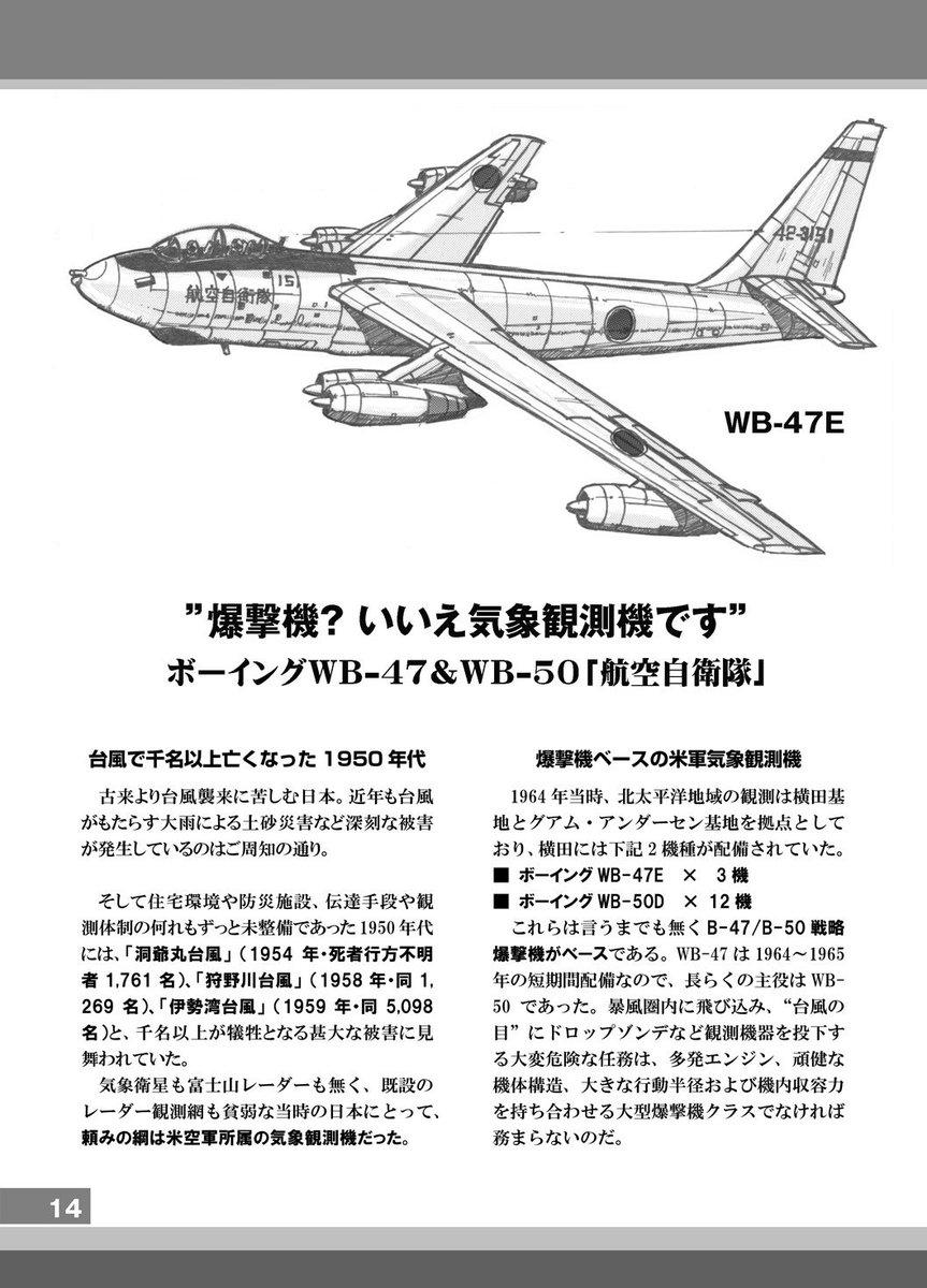 航空機を使って台風を直接観測 30年ぶりに実施へ | NHKニュース   https://t.co/a20wKbiNRC 1960年代中頃、米軍お下がり大型機での気象観測が検討された事がありました。実現性はほぼ無かったのですが。 https://t.co/qyKXnuqcC6