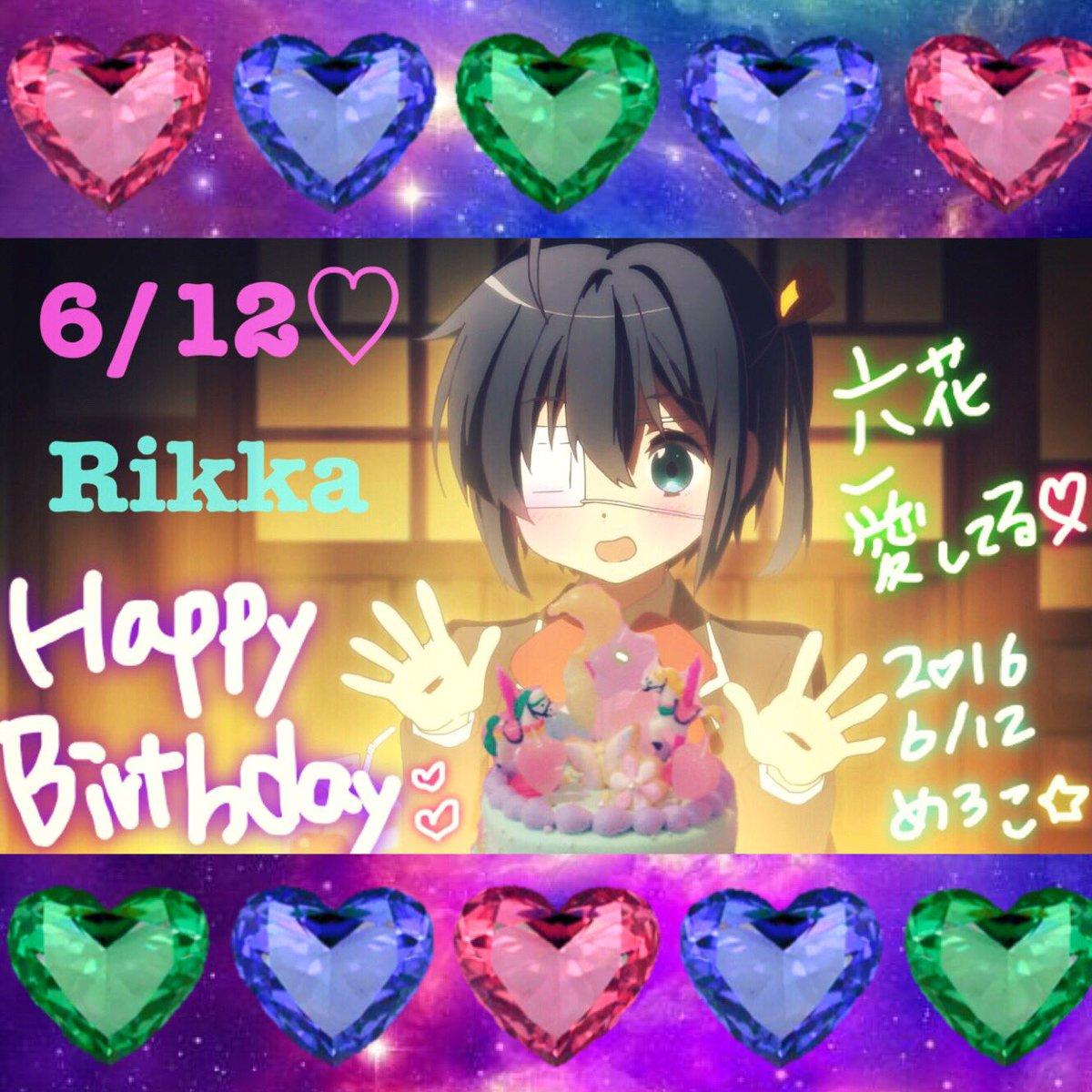 Rikka happy birthday🎂💓💓邪王真眼は最強♡#小鳥遊六花生誕祭2016 #6月12日は小鳥遊六花の誕生