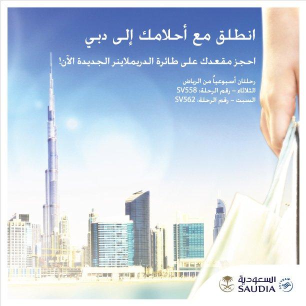 انطلق مع أحلامك إلى دبي احجز مقعدك على طائرة الدريملاينر الجديدة الخطوط_السعودية