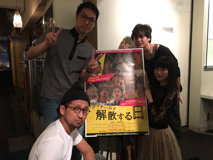 渋谷アップリンクでの「ナグラチームが解散する日」上映無事に終わりました! たくさんのご来場ありがとうございました!上映後の舞台挨拶で高瀬友規奈さんとも久しぶりにお会いできました ^^  https://t.co/p6f9NHhaHi