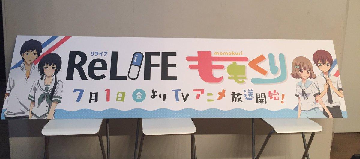 【新情報解禁!】「ReLIFE」×「ももくり」スペシャルイベント無事終了致しました!ご来場頂いた皆さま、ありがとうござい