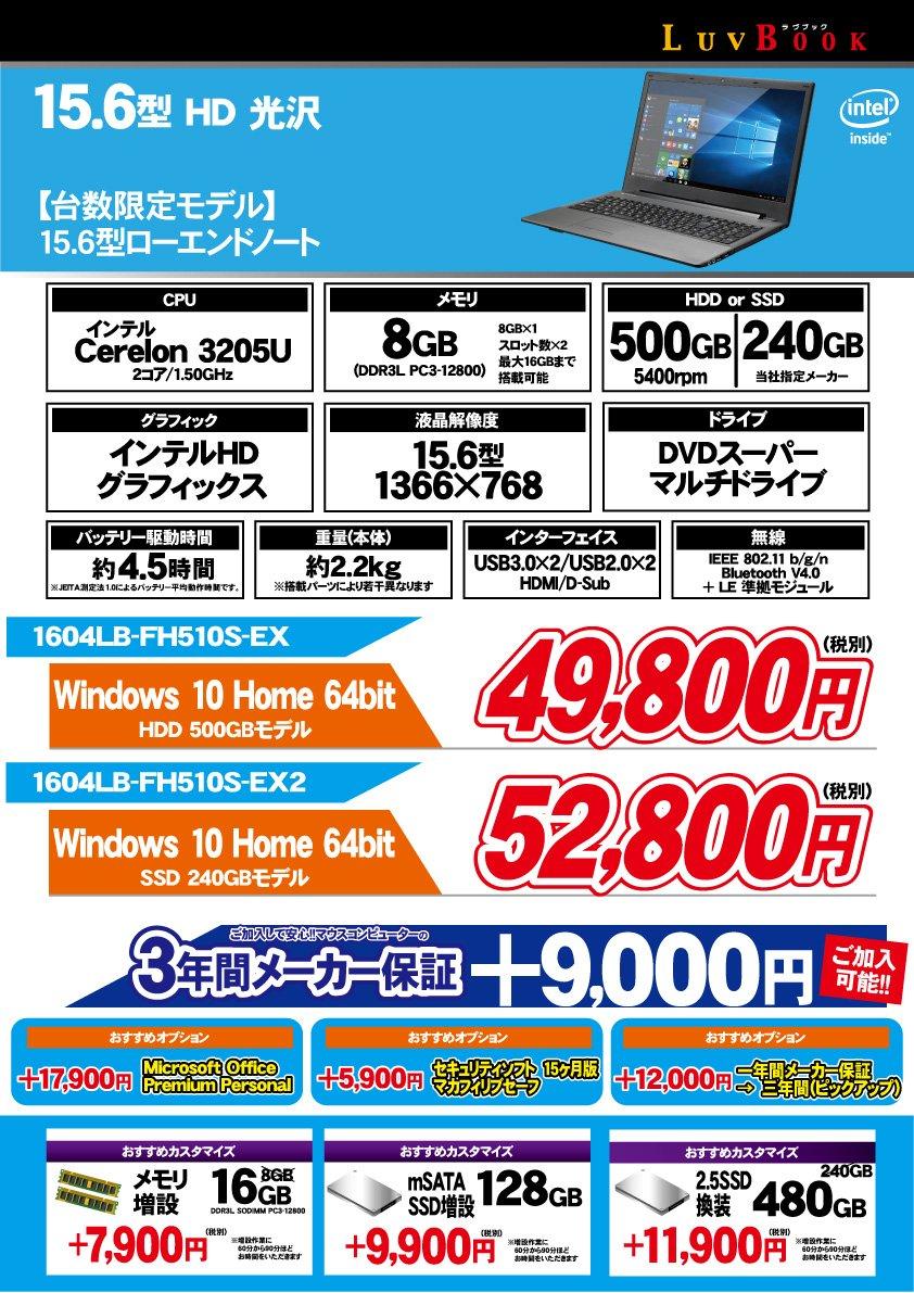 【秋葉原DS】低価格ノートPCをお探しの方にオススメ! インターネット閲覧等の軽めの作業に最適! HDDモデルとSSDモデルが御座います! #akiba https://t.co/h19hZCxE3P