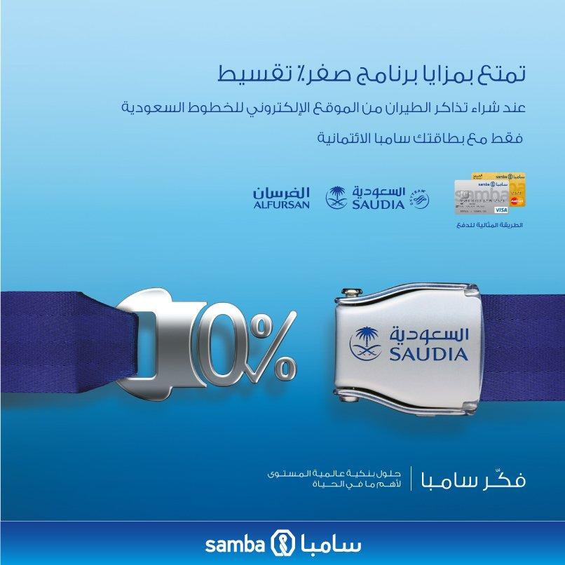 تمتع بمزايا برنامج صفر% تقسيط فقط مع بطاقتك سامبا الائتمانية  الخطوط_السعودية https:/