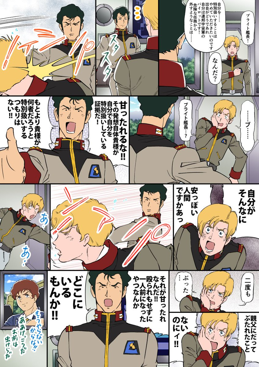 UC0096 11話漫画 #ガンダムUC0096 #g_uc