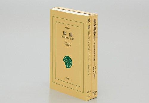 【印刷通販】大日本印刷グループと丸善ジュンク堂書店が入手困難な書籍を1冊ずつ製造するオンデマンド本の販売を拡大。平凡社の東洋文庫の各タイトルがオリジナル本と同じサイズで復刻。https://t.co/HamHAeMojR #POD https://t.co/531k8R1OAk