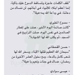 """#هيلة_العريني تُبكي المغردين قبل دفنها، متحسرين على أمٍ عانت """"الطلق"""" عند ولادتها للتوأمين، وعندما طلّقت الروح جسدها. https://t.co/IkYW82LxBN"""