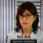 NHK #日曜討論 稲田朋美「自民党改憲草案では、国民主権、平和主義、基本的人権の尊重はまったく変えておりません」 息を吐くようにウソをつく、というのはまさにこれ。 https://t.co/zuvdI5YTXG