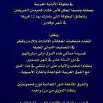 #النصر يشارك رسمياً في بطولة الأندية العربية بصفته وصيفاً لكأس خادم الحرمين الشريفين #NFC https://t.co/nteg8hnlht