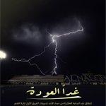 """غداً الأحد العودة من جديد #النصر يستأنف تدريباته الساعة العاشرة بملعب الأمير عبدالرحمن بن سعود """"يرحمه الله"""" #NFC https://t.co/PlAwEh4ESH"""
