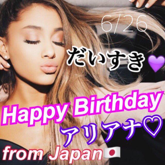 .*   Happy Birthday °  *.             Ariana Grande