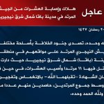 #Nigeria #ISIS claim responsibility on Attack killing 11 Soldiers  in Doronir #Baga, 2 Suicides blown themselves. https://t.co/RQFCBrv7BZ