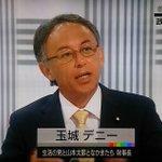 NHK #日曜討論 玉城デニーさん「議論の最中に、無用なレッテル張りはしないで下さい、では議論にならない。議論があれば対論をする形が良いと思う。レッテル張りという言葉は政治家は使わないで頂きたい」 https://t.co/jL9yxVvebd