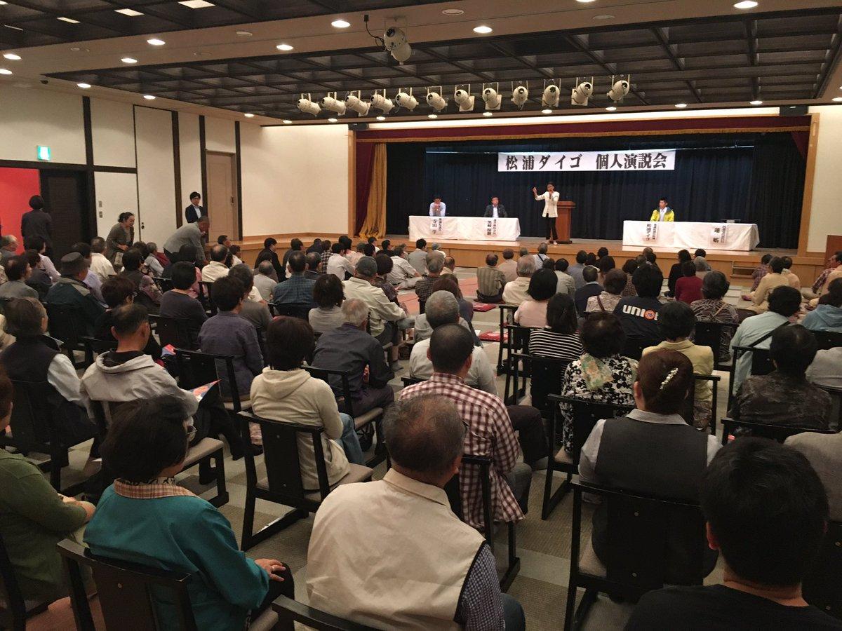 連合秋田の黒﨑会長と寺田学衆議院議員とともに松浦ダイゴ候補の個人演説会に出席しています。一部の金持ちではなく普通の人が安心して暮らしていけるように。秋田のみなさま、松浦ダイゴ候補へのご支援よろしくお願いします。 https://t.co/RjoIWV4xNB