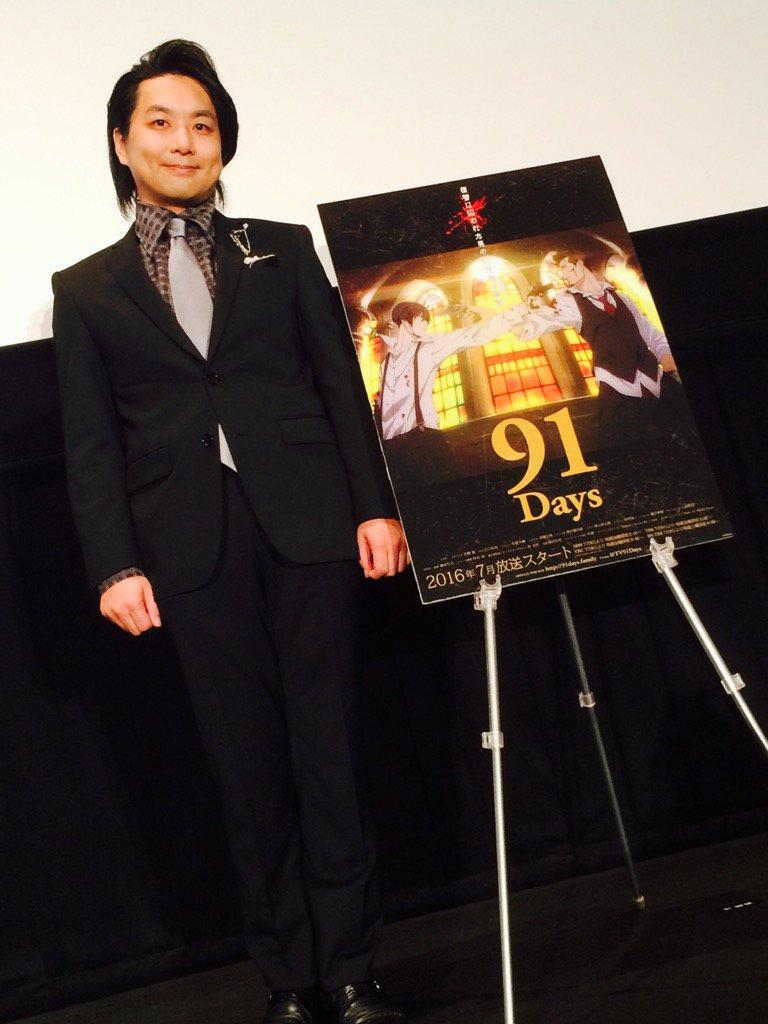 近藤隆🌻『91Days』先行上映会、無事終了しました❗️お越し頂いた皆様ありがとうございますm(_ _)mとても素晴らし