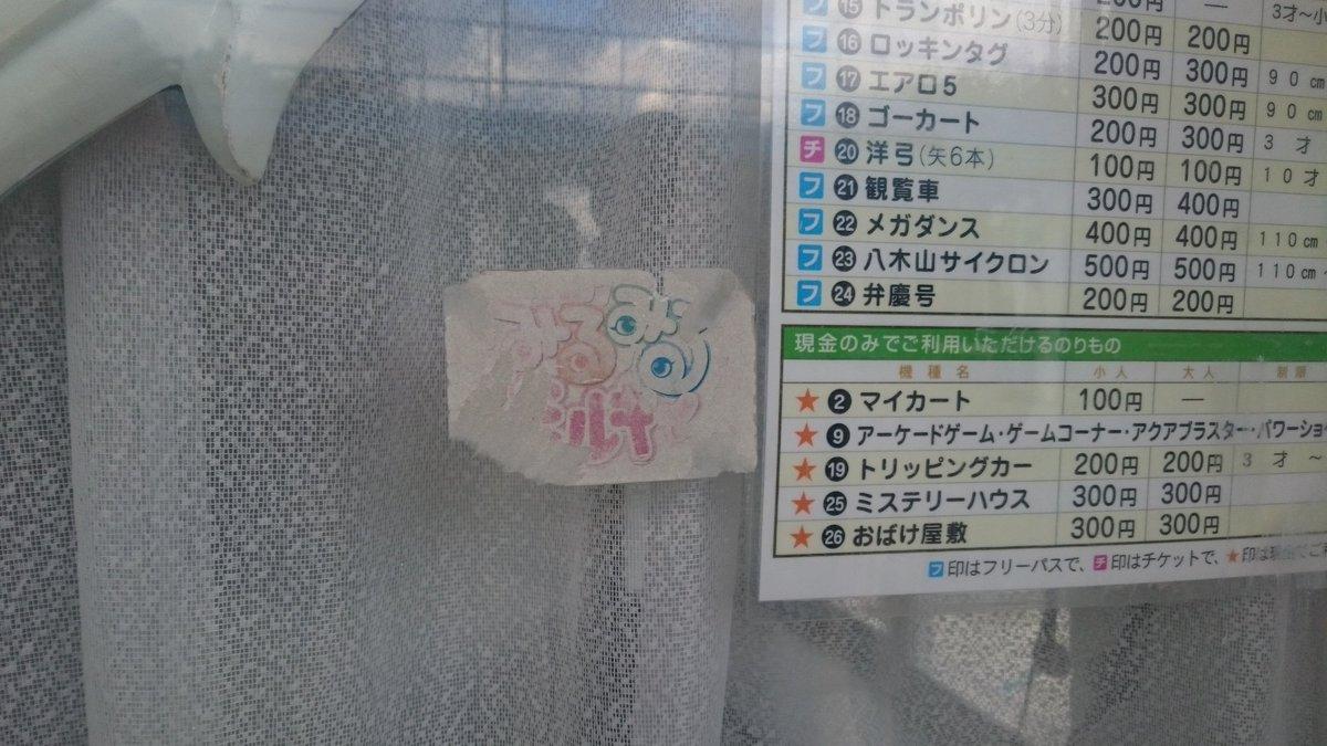みるみるミルキィしてきた。ステッカーのボロボロ加減は日本一ではないでしょうか? https://t.co/moKzgyiYzH