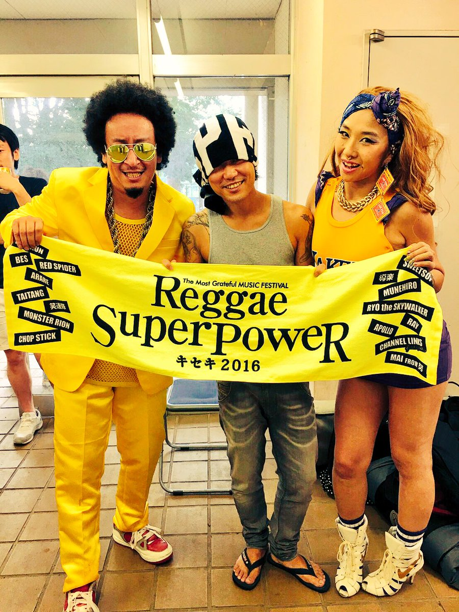 『REGGAE SUPER POWER -キセキ2016-』埼玉・所沢市@所沢航空公園 お集まり頂いた皆さんありがとうございました!!謹んでウェキサイティング!!#キセキ2016 https://t.co/hDDGXdTTgb