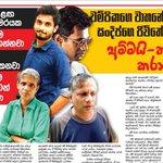 """යකෝ යුද්දයක් තිබුන රට බේරලා දුන්නු @PresRajapaksa අමතක කරපු තිරිසන්නු ඉන්න රටේ """"සංදීප"""" කවුද #lka #srilanka @Neetwit https://t.co/L07Wx9frGu"""