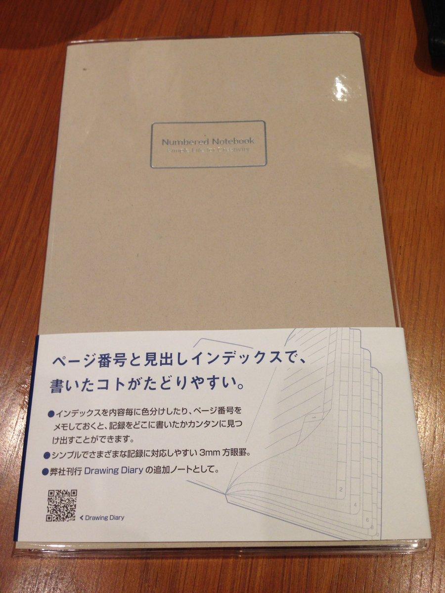 KOKUYOの難波のもといナンバードノートブックかつてみた。コスパよいのではないかと思う。方眼罫線は野帳より薄め。ノートのサイズ規格がよくわからない。 https://t.co/08D0hd3QKj