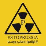 دعوة لكل شعوب العالم لمشاركة السوريين حملة ضد انتهاكات #روسيا في #سوريا #اوقفوا_ارهاب_روسيا #STOPRUSSIA https://t.co/jKUpTaoBNH