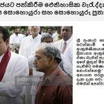 https://t.co/lqFSutuRQ3 #lka #sriLanka #Galle @SLNP2016 @nirowa74 https://t.co/gkS9QirHkQ