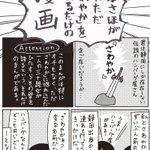 漫画家・山本さほさんと静岡県限定のハンバーグ屋「さわやか」を食べて来ました。絶対に一度は食べるべき美…