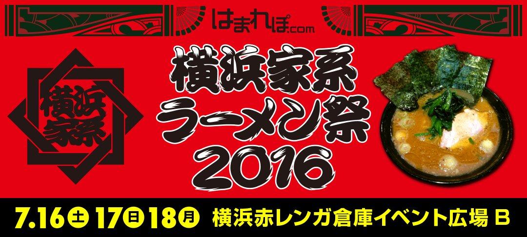 横浜家系ラーメン祭2016最新情報! 7月16日(土)より横浜赤レンガ倉庫イベント広場で開催! ついに、出店店舗を全店公開しました! 家系の名店の味を、是非会場でご堪能ください! https://t.co/XeK1BUJPHn https://t.co/bYqDvwJ3D3
