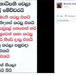 Thank you හිටං !! #lka #sriLanka #Galle #Colombo #maithripalasirisena https://t.co/yBqIOuQFSf