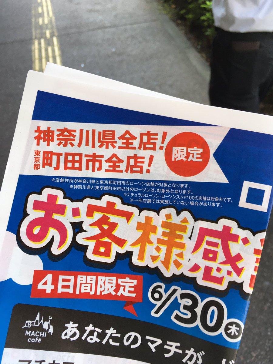 町田は神奈川 https://t.co/CumJHjT4zU