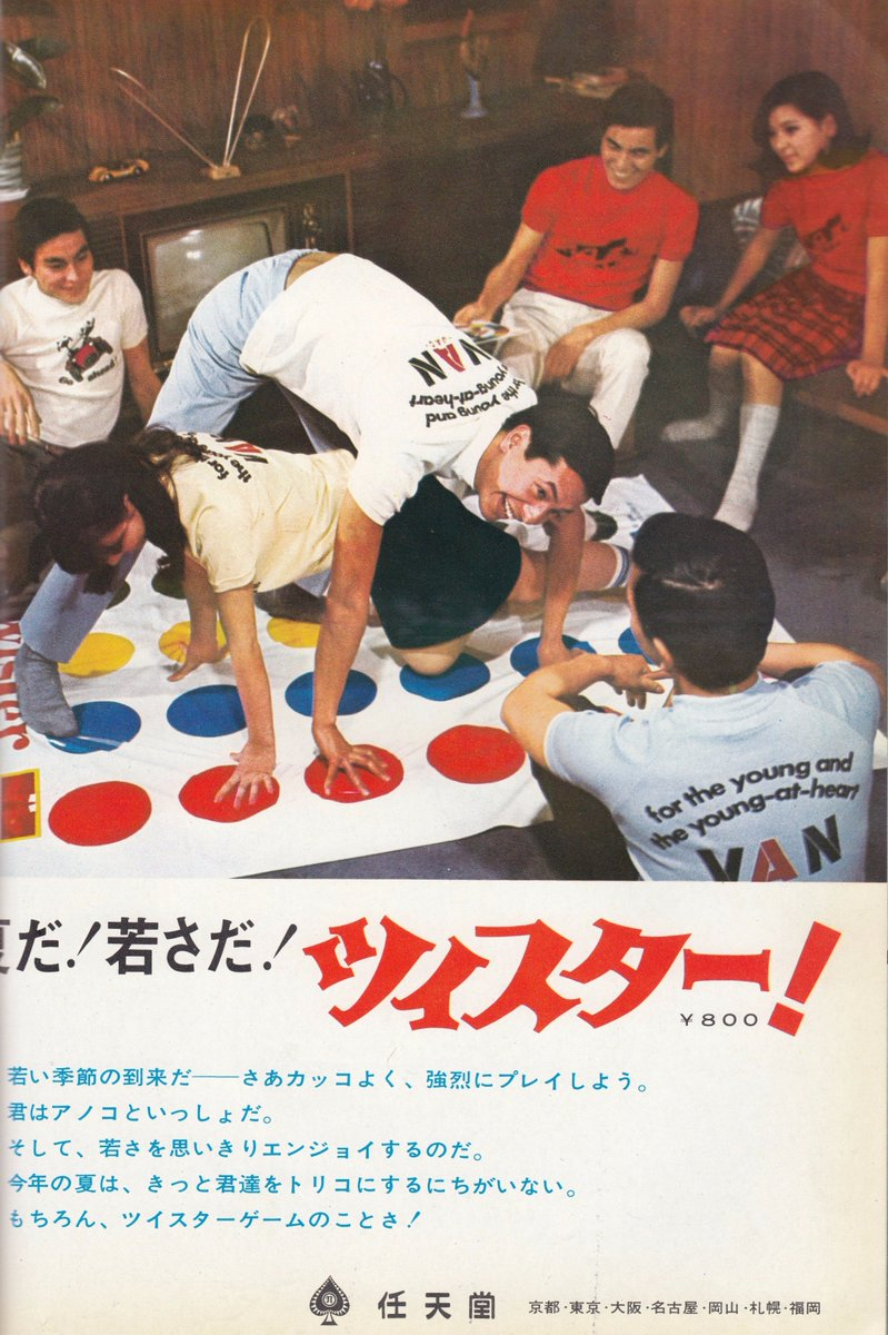 Vintage Japanese Twister ad in Men's Club, when Twister was sold by Nintendo. (Note: everyone is wearing VAN Jacket) https://t.co/LPzPqLvPBU