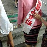 JR.東日本の職員に確認済み。たすきは示威行為、アウトだそうです。追及したら逃げました。取り巻きが私…