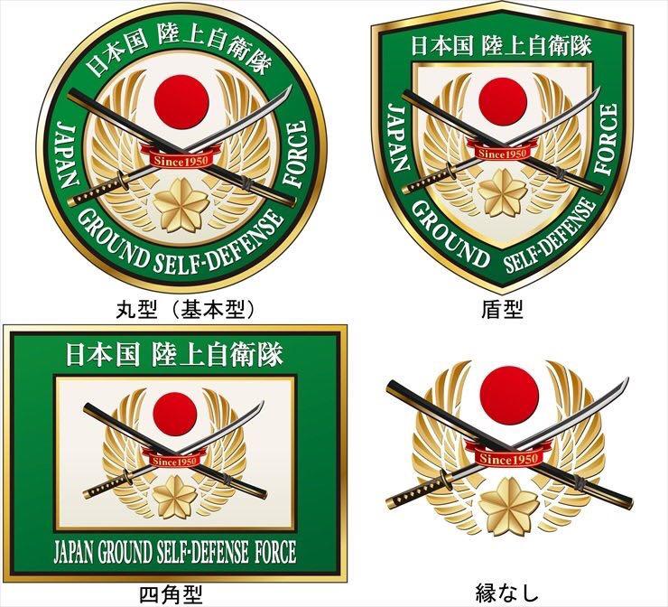 陸上自衛隊の新エンブレム 目を疑った   これではまるで蛮族、小軍閥の様なセンス むしろ国旗と日本刀が汚されていると感じる これまで強いジレンマを背負わされながらも影からこの国を支え続けてきた一般隊員の高潔さと名誉を汚すものに見える https://t.co/ZwOBOSOMGl