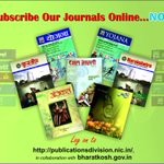 Subscribe our prestigous journals Yojana, Kurukshetra, Ajkal and Bal Bharti Online! #Employ_news https://t.co/yPEcdMyro4