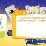 للإجابة على السؤال، ضع الجواب، اضغط زر الإعجاب لهذه التغريدة واستخدم هاشتاغ #تحدي_رمضان_شهر_الترشيد. #ترشيد #قطر https://t.co/nHo3hAAd4D
