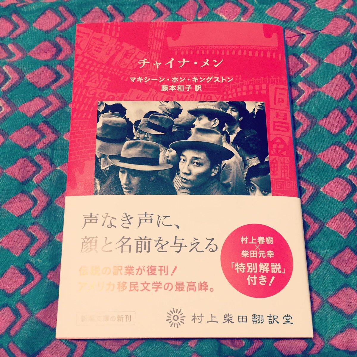 ブローディガンの翻訳で有名な藤本和子さんが訳した『アメリカの中国人』(昌文社)が新潮文庫《村上柴田翻訳堂》で改題され復刊! 「かつてアメリカを目指して海を渡った中国人たち」の話で、これも『屋根裏の仏さま』とつながるではないか!! https://t.co/Y9OLV7X5Wo