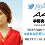 このあと20時30分から宇野のTwitter Q&A企画を開催!「#AAA宇野ちゃんに質問」…