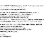 【47都道府県 ONEMAN TOUR「境界線」 Vocal 暁 一部公演の出演中止に関するお知らせ…