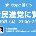 #参院選 「政党と話そう」第七弾は民進党です。30日21時から山尾志桜里 (@ShioriYamao )党政策調査会長がお答えします。質問はすでに受け付けています。 #民進党に質問 をつけてツイートしてください。 https://t.co/vuA9Yyduww