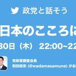 #参院選 「政党と話そう」第八弾は日本のこころを大切にする党です。30日22時から和田政宗@wadamasamune 党政策調査会長がお答えします。質問はすでに受け付けています。 #日本のこころに質問 をつけてツイートしてください https://t.co/eXviswXtju