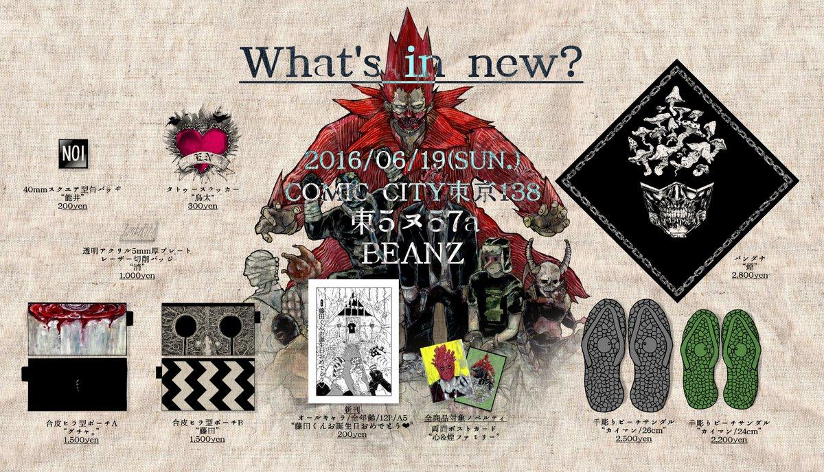 おしながきできました~!6/19COMIC CITY東京138-東5ヌ57a/BEANZ グッズ7種、新刊1冊あります。新刊サンプルはこちら(https://t.co/4ZvLO2Yk4o)。あそびにきてね。よろしくおねがいしまス! https://t.co/aaPphERs09