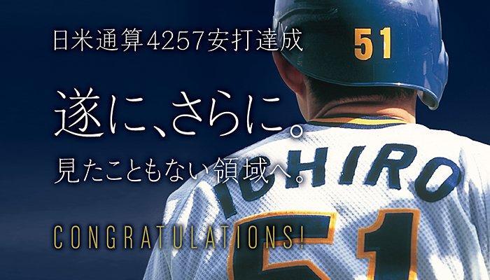 イチロー選手、日米通算4,257安打達成おめでとうございます! #イチロー #ICHIRO #日米通算4257安打 #Bs2016 #プロ野球 #NPB #ORIX https://t.co/HC9YJc8tLE