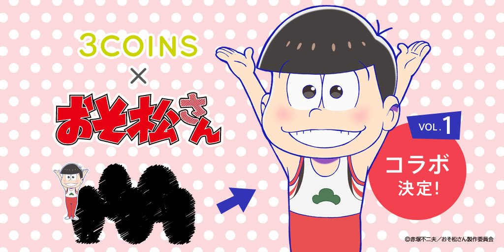 『3COINS×おそ松さん』コラボ決定☆ 大人気TVアニメ「おそ松さん」とのコラボ商品が3COINS全店で発売決定!他では買えないオリジナル書き下ろしデザインです。 今回は長男おそ松を公開! ☆次回OPENはカラ松:6/26公開予定 https://t.co/RDghnQVNEm